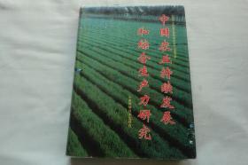 中国农业持续发展和综合生产力研究