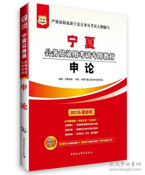 华图·2015宁夏公务员录用考试专用教材:申论(最新版)
