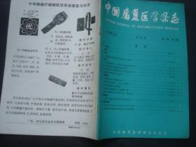 中国康复医学杂志1986年1期。创刊号