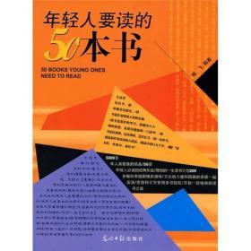年轻人要读的50本书:彩图版