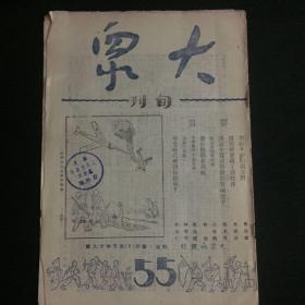 大众旬刊,1951年七月十五日出版