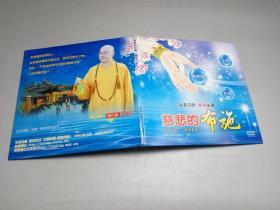 免费结缘 海涛法师主讲  两DVD碟片  慈悲的布施(另一主题:勤修善业)
