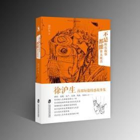 不是所有故事都能皆大欢喜 徐沪生首部短篇情感故事集 上海社会科学院出版社 全新塑封正版