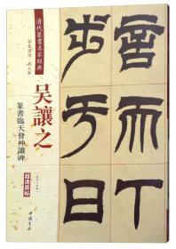 吴让之:篆书临天发神谶碑(彩色高清·放大本 超清原帖)