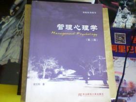 管理心理学 (第三版)