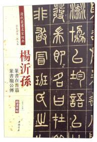 杨沂孙·篆书在昔篇:篆书庞公传(彩色高清·放大本 超清原帖)
