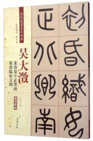 吴大澂·篆书夏小正墨迹:篆书临金文册(彩色高清·放大本 超清原帖)