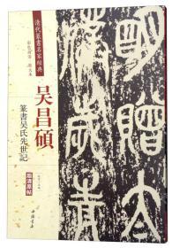 吴昌硕:篆书吴氏先世记(彩色高清·放大本 超清原帖)