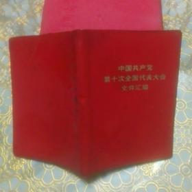 中国共产党第十次全国代表大会文件汇编 1973年一版重庆一印