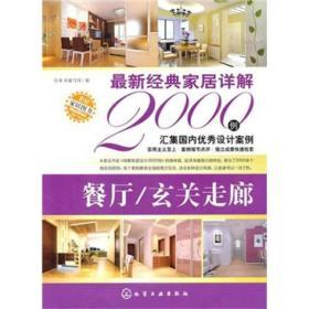 餐厅玄关走廊优秀设计案例2000例