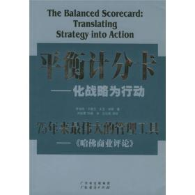 平衡计分卡:化战略为行动