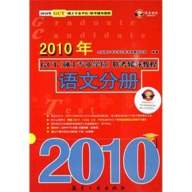 2010年GCT(硕士专业学位)联考辅导教程:语文分册