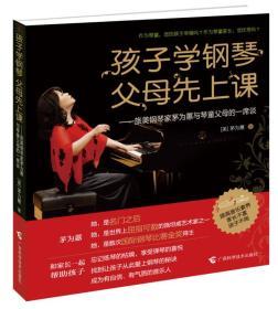孩子学钢琴,父母先上课