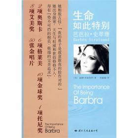 正版zc-9787801737199-生命如此特别--芭芭拉.史翠珊