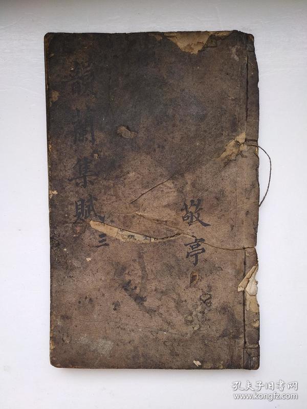 韻蘭集賦鈔。文人雅士詩集,名家文章,一冊全49頁,有蟲蛀破損