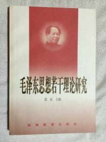 毛泽东思想若干理论研究【大32开 99年一印】