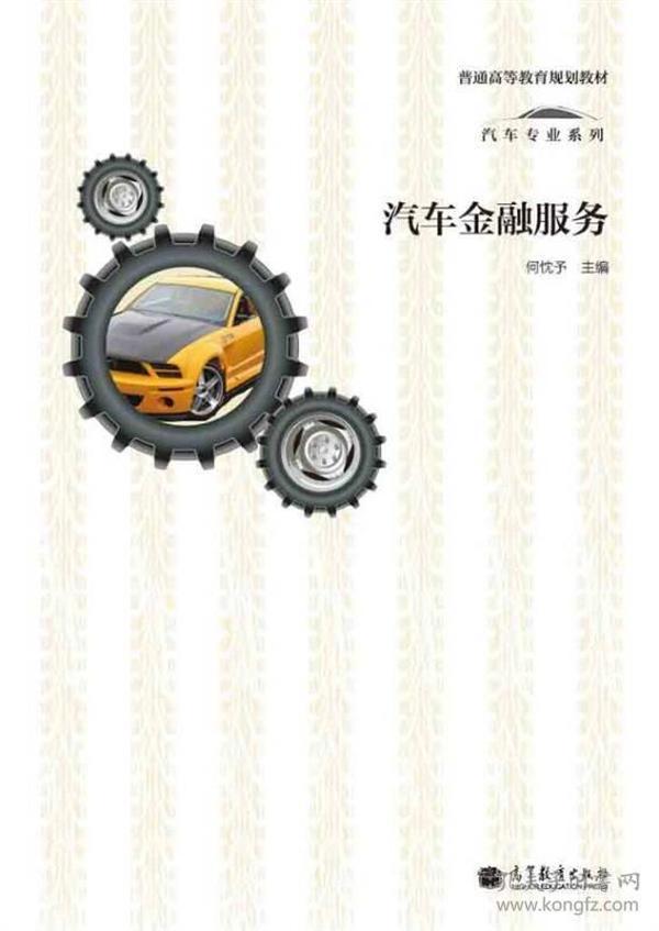 普通高等教育规划教材·汽车专业系列:汽车金融服务