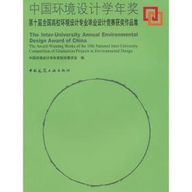 中国环境设计学年奖