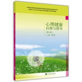 心理健康自测与指导(修订版)