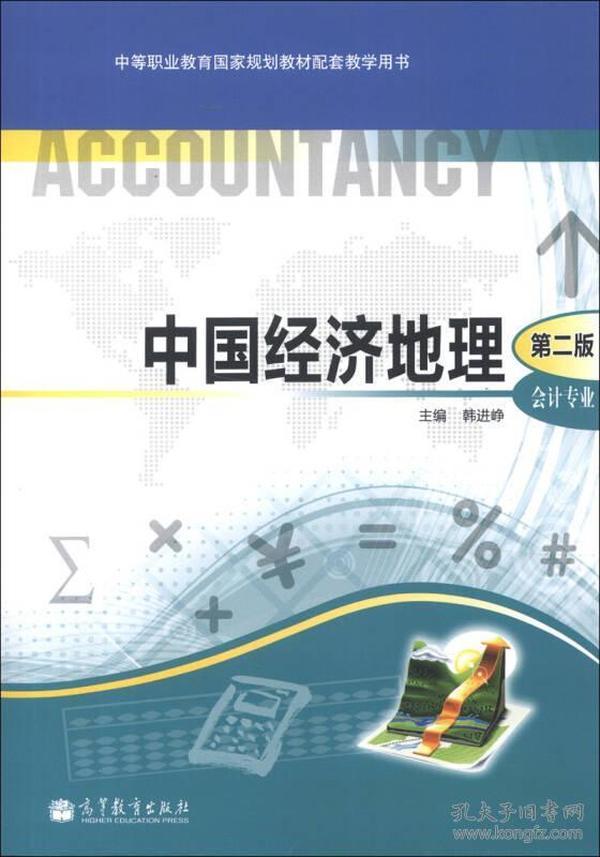 中国经济地理 第二版(会计专业)