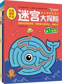 幼幼啟蒙ABC 迷宮大探險(1-4冊)(全彩)