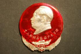 工人阶级永远忠于毛主席像章