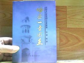 哈密一世回王:新疆多民族爱国主义英雄谱【耕野签名盖章】