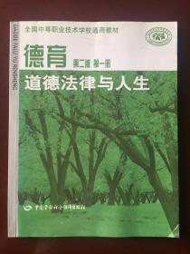 德育(第一册)(第二版)—道德法津与人生