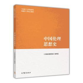 马克思主义理论研究和建设工程重点教材:中国伦理思想史