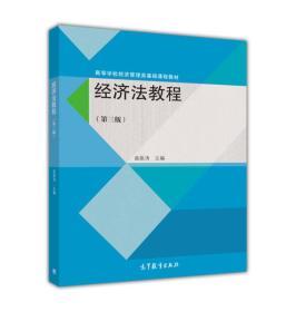 经济法教程 曲振涛  高等教育出版社 9787040422993