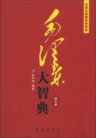 毛泽东大智典:毛泽东智慧战争事典(图文版)