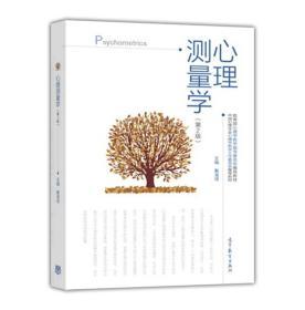 心理测量学-第2二版戴海琦高等教育出版社 9787040435122o