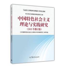 正版二手正版中国特色社会主义理论与实践研究2015年修订版本书编委会高等有笔记