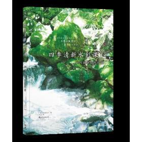 四季清新水彩课I:如何描绘自然风景