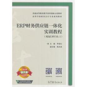 ERP财务供应链一体化实训教程(用友U8V10.1)
