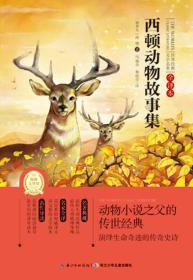 世界经典文学名著·全译本(第三辑):西顿动物故事集