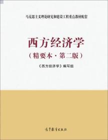 西方经济学(精要本)(第二版) 教材书 编写组 高等教育出版9787040464269s