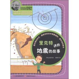 科学家讲的科学故事(092):里克特讲的地震的故事
