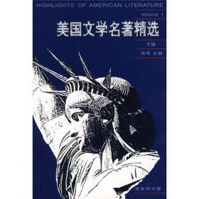 美国文学名著精选(下册)