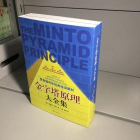 金字塔原理大全集(麦肯锡40年经典培训教材) 金字塔原理:思考、表达和解决问题的逻辑1 + 金字塔原理2:实用训练手册2 全二册 【9品++++ 自然旧 实图拍摄 收藏佳品】
