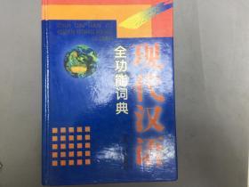现代汉语全功能词典