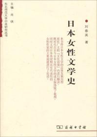 日本女性文学史