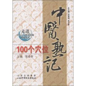 走进中医大学的金钥匙系列丛书:中医熟记100个穴位