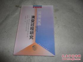 黄淮关系及其演变过程研究