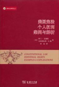 美国宪法:个人权利 案例与解析
