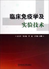 正版微残-临床免疫学及实验技术CS9787502380939