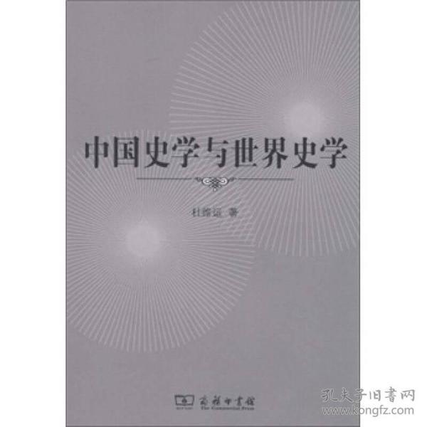 新书--中国史学与世界史学