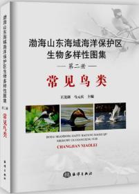 渤海山东海域海洋保护区生物多样性图集