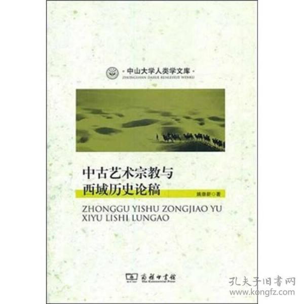 中古艺术宗教与西域历史论稿