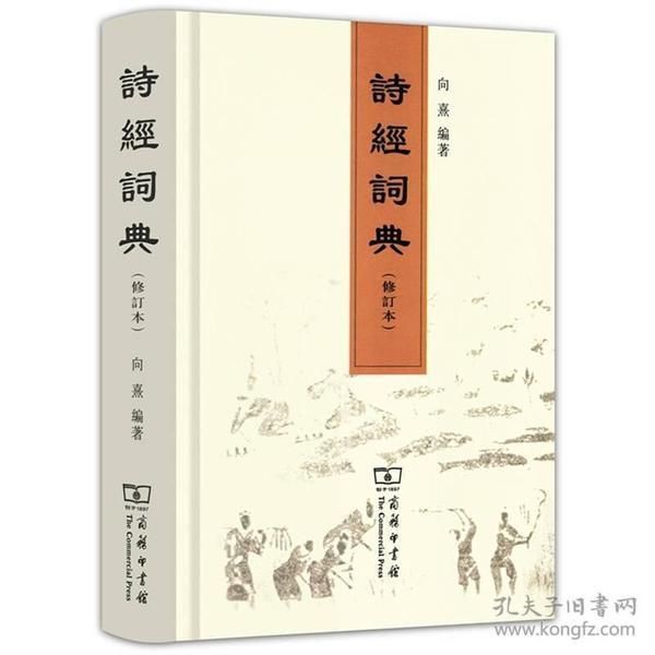 新书--诗经词典(修订本)